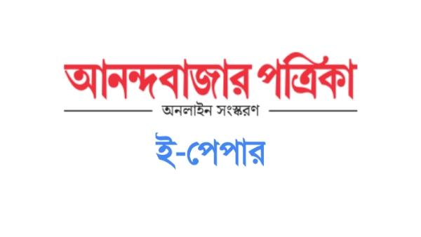 Download daily Anandabazar Patrika Epaper pdf  । আনন্দবাজার পত্রিকা ই-পেপার