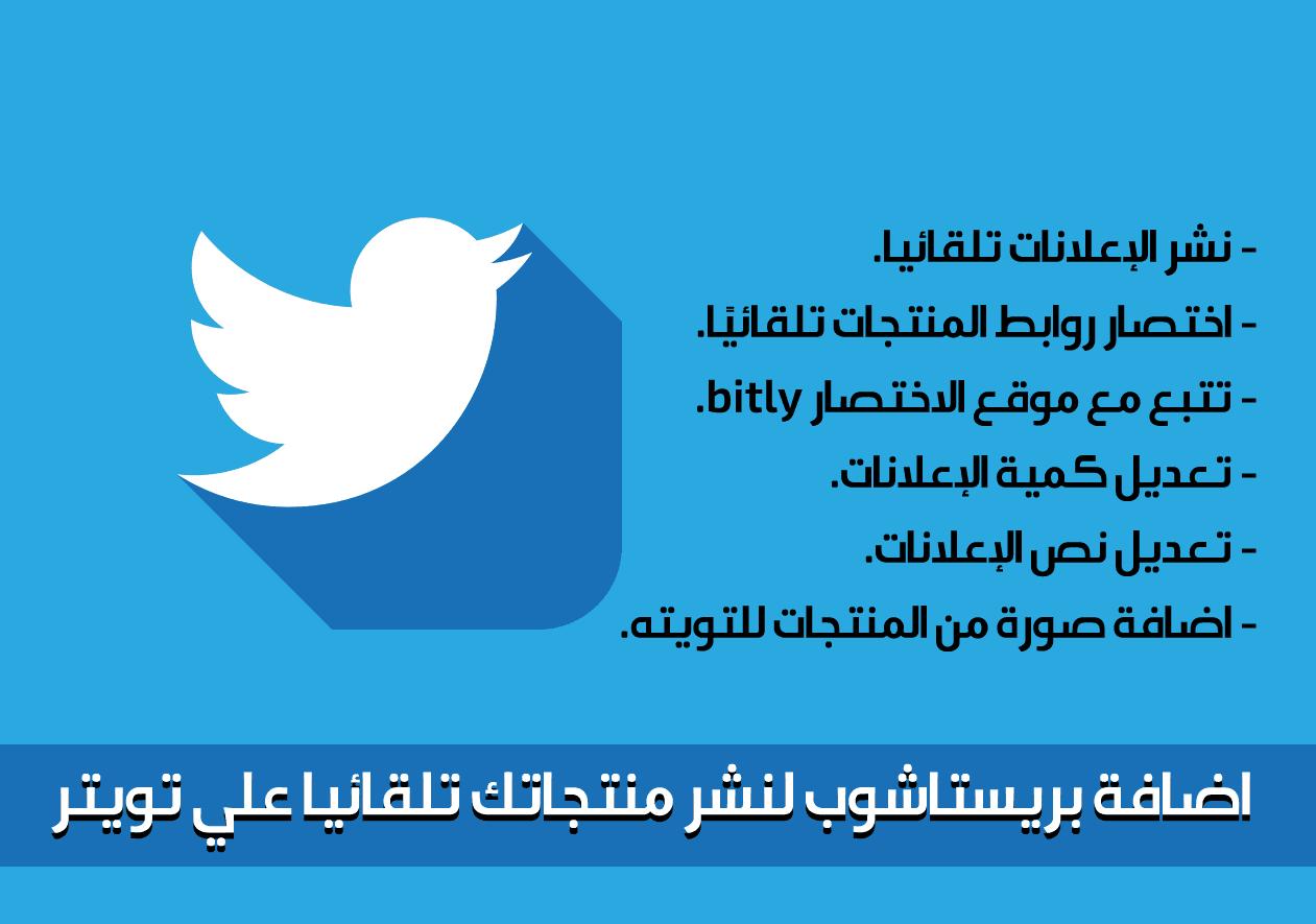 اضافة Twitter autopost لسكربت بريستاشوب لنشر منتجات موقعك تلقائياً علي تويتر