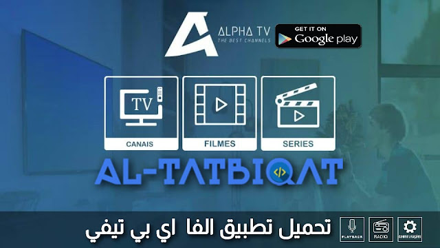 تحميل تطبيق Alpha IPTV 2020 لمشاهدة أفضل القنوات العالمية