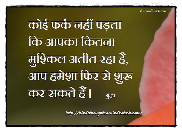 Best Hindi Thought, Start, New Year, matter, hard, past, फर्क,