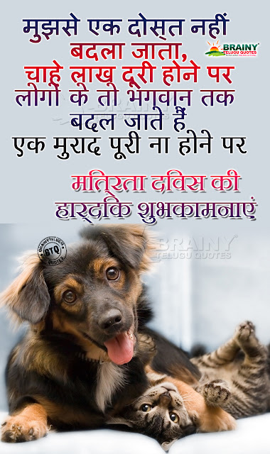 Best hindi Friendship day quotes, Friendship day Quotes in hindi with hd wallpapers, maitree dinotsav ka shubh kaamanaye, Best hindi Friendship Day wallpapers greetings, Best Friendship day wishes in hindi, Nice top hindi friendship day quotes with beautiful wallpapers, Latest friendship day Quotes in hindi, Quotes on Friendship day for face book whatsapp tumblr and google plus, Latest Trending hindi friendshipday quotes, Dosti shayari in hindi.