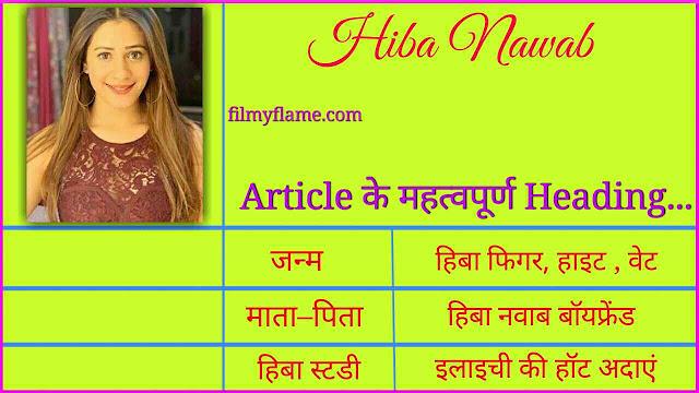 jijaji-chhat-par-hain-ki-ilaichi-hiba-nawab-ki-life-figure-photo