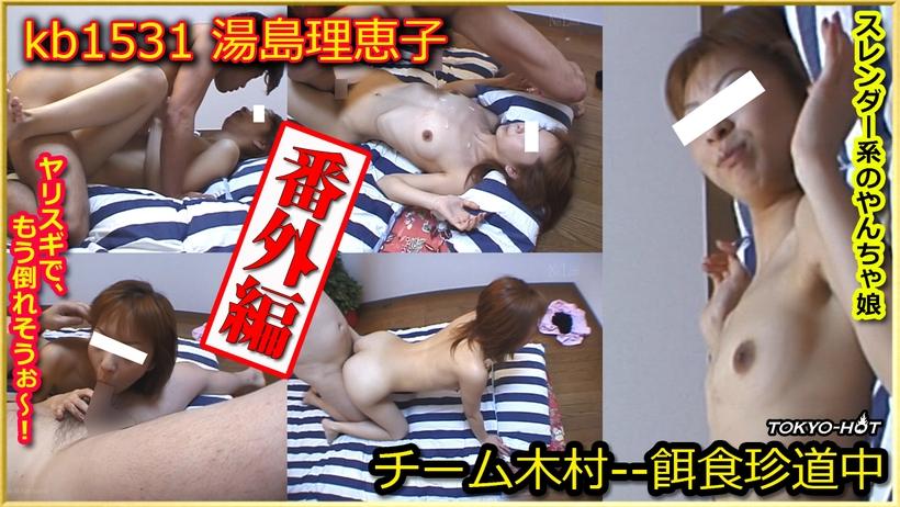 Tokyo Hot kb1531