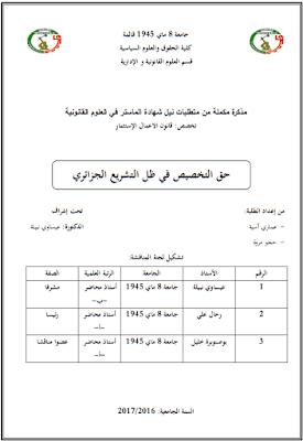 مذكرة ماستر: حق التخصيص في ظل التشريع الجزائري PDF