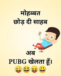 Pubg Funny Jokes In Hindi : funny, jokes, hindi, Jokes, Hindi, Movie