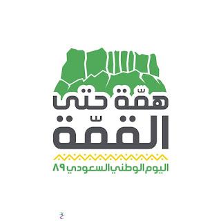 شعار اليوم الوطني 89