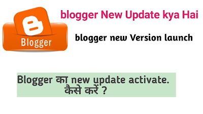 Blogger new Version Updated