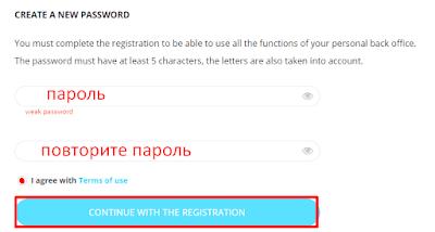 Регистрация в инвестиционном проекте Elirtex com