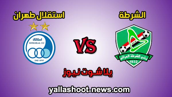 يلا شوت الجديد مشاهدة لعبة الشرطة واستقلال طهران مباشر اليوم 10-2-2020 دوري أبطال آسيا