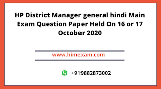HP District Manager General Hindi Main Exam Question Paper Held On 16 or 17 October 2020