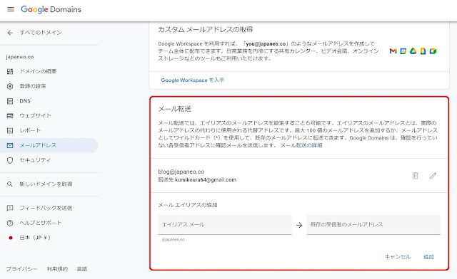 Google Domains のメール転送機能