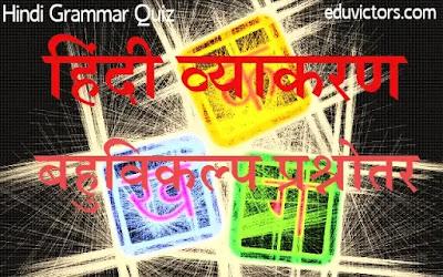 कक्षा ९ - १०  हिंदी व्याकरण बहुविकल्प प्रश्नोतर (Class 9 - 10 Hindi Grammar MCQs) (#HindiGrammar)(#eduvictors)(#cbseClass10Hindi)