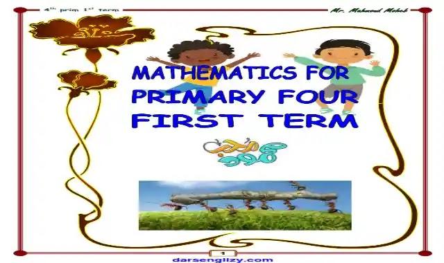 اكبر مذكرة ماث maths للصف الرابع الابتدائى لغات ترم اول 2022 المنهج الجديد