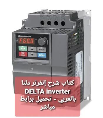 شرح إنفرتر دلتا delta