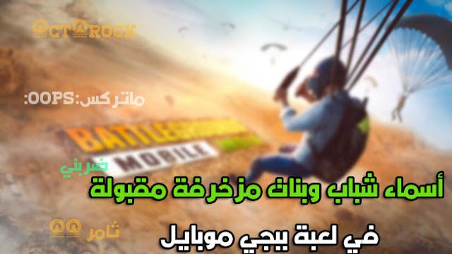 أسماء شباب وبنات مزخرفة مقبولة في لعبة ببجي موبايل التحديث الأخير