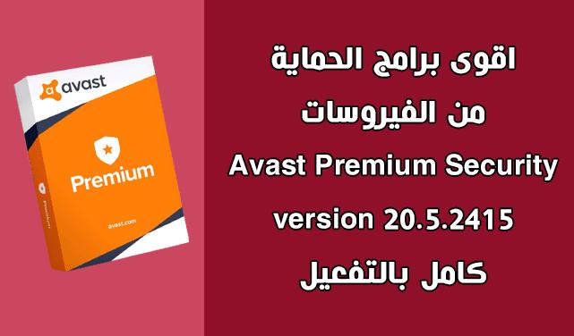 تحميل Avast Premium Security 20.5.2415 + License Key افضل برامج الحماية للكمبيوتر.