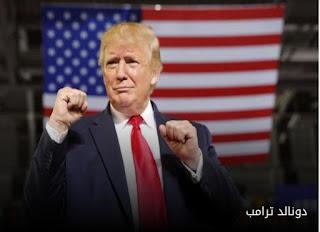 فوز ترامب