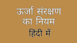 ऊर्जा संरक्षण का नियम (Law of conservation of Energy In Hindi)