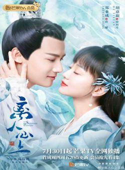 Ly Nhân Tâm Thượng - The Sleepless Princess (2020)