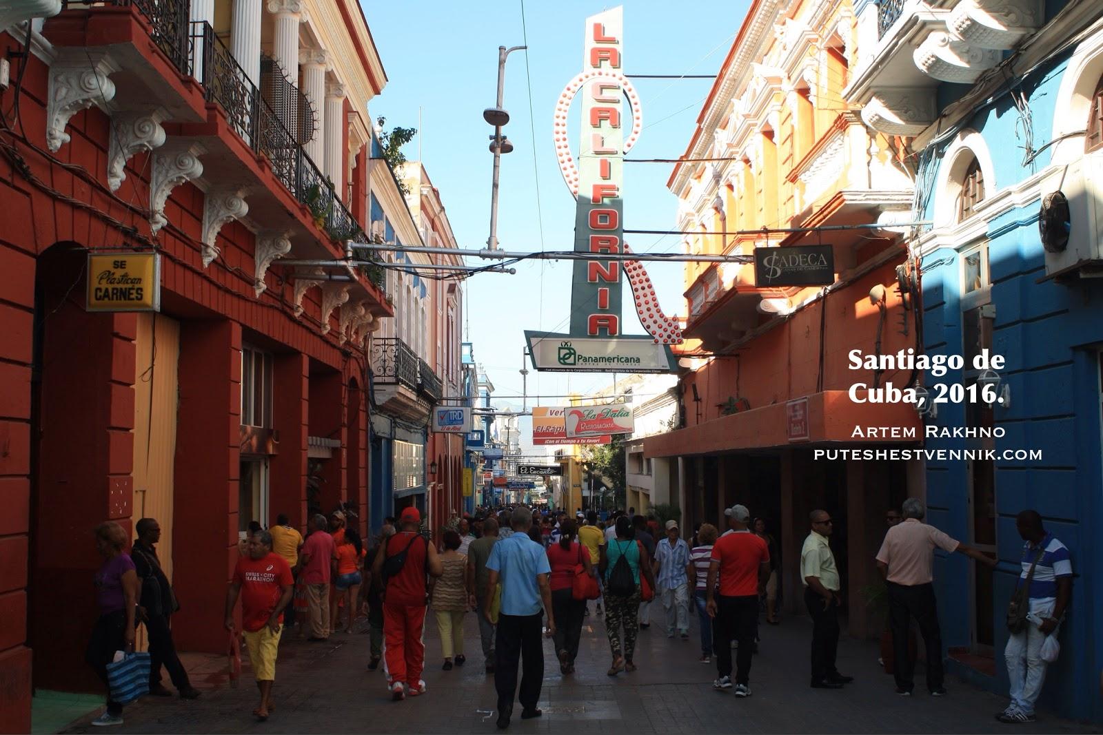 Пешеходная улица в Сантьяго-де-Куба