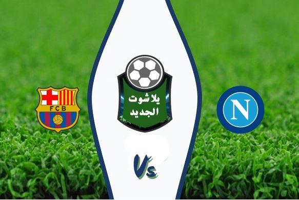 نتيجة مباراة برشلونة ونابولي اليوم الثلاثاء 25 فبراير 2020 دوري أبطال أوروبا