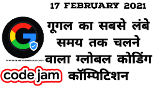 17 February 2021 :- Code Jam Compition By Google