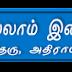 அமீரக TIYA வின் பொதுக்குழு கூட்டம் மிக சிறப்பான முறையில் நடைபெற்றது.