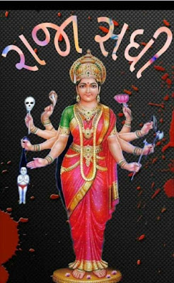 Sadhi Maa HD Photo