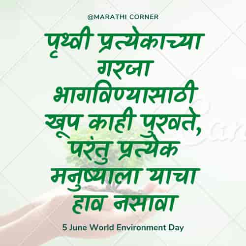 Environment Day Quotes in Marathi