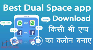 Best Dual Space app ki jankari Hindi me
