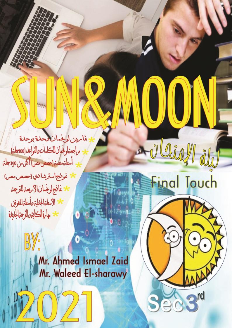 اقوى مراجعة ليلة الإمتحان لغة انجليزية بالإجابات للثانوية العامة 2021 إهداء شمس وقمر