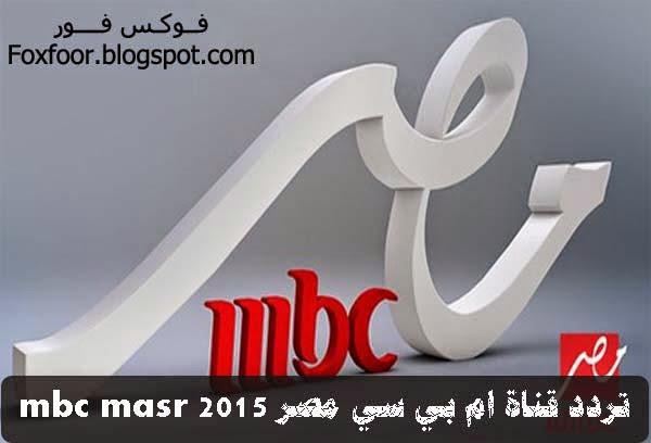 تردد قناة ام بي سي مصر 1 2 2015 Mbc Masr فوكس فور