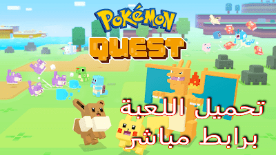 تحميل لعبة Pokémon Quest للاندرويد برابط مباشر