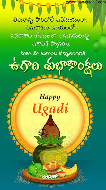 best ugadi greetings, happy ugadi images, ugadi hd wallpapers free download