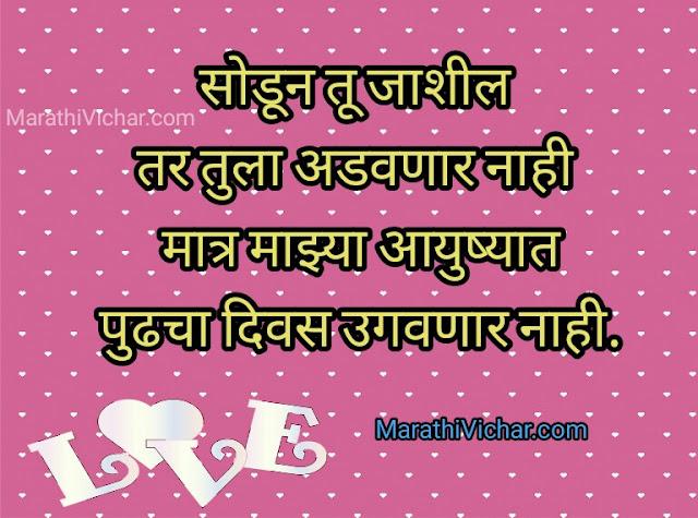romantic poem in marathi