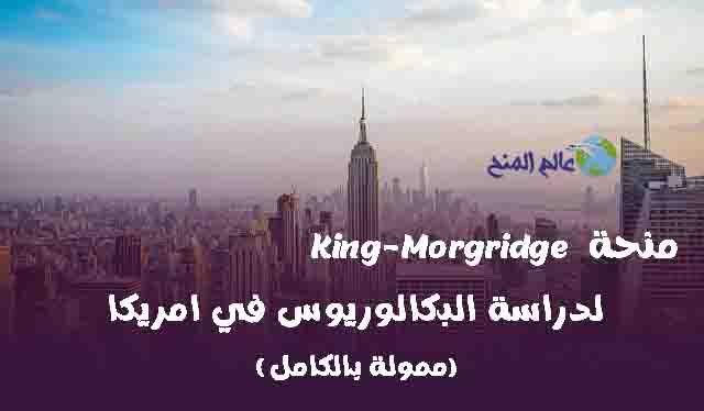 منحة King-Morgridge لدراسة البكالوريوس في الولايات المتحدة الامريكية ( ممولة بالكامل )