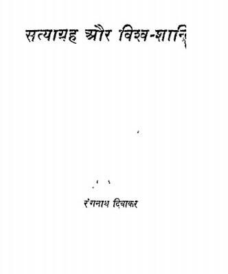 satyagrah-aur-vishva-shanti-rangnath-diwakar-सत्याग्रह-और-विश्व-शांति-रंगनाथ-दिवाकर
