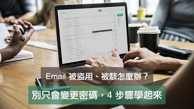 Email 電子郵件 盜用 被駭 密碼 教學