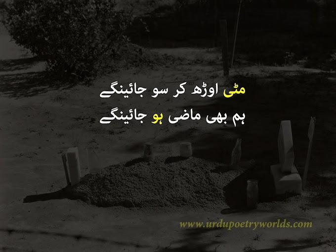 Matti Orh Kr So Jyn Gy/ Urdu Shayari