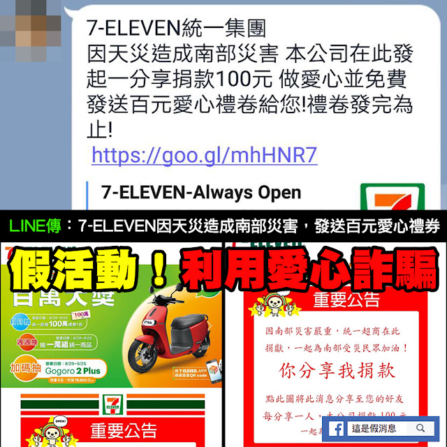 7-11 7-ELEVEN 捐款 詐騙 愛心禮券