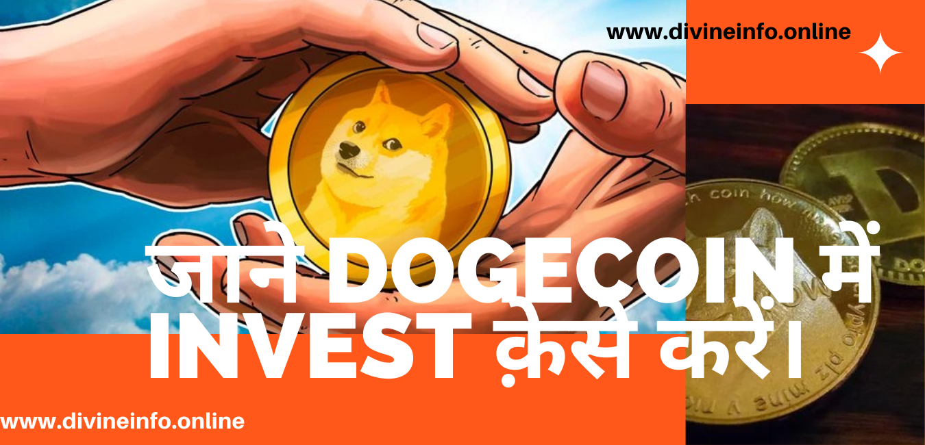 How to invest in dogecoin in hindi