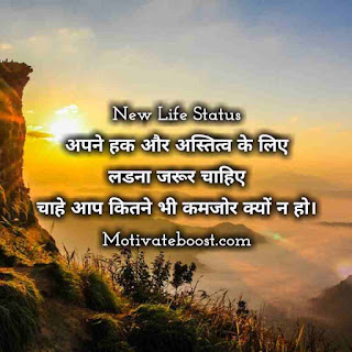 New life status in hindi, status line in hindi