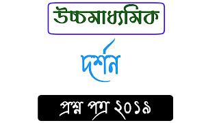 উচ্চমাধ্যমিক দর্শন  ২০১৯ প্রশ্ন পত্র