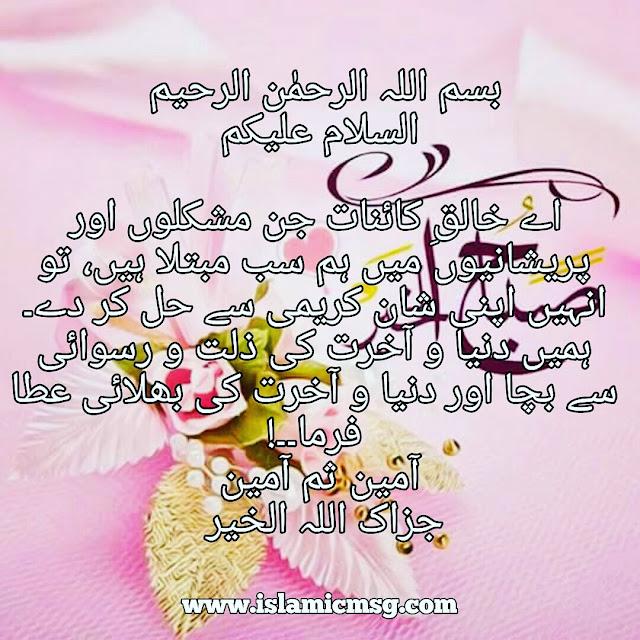 subh ki dua shan Allah ki