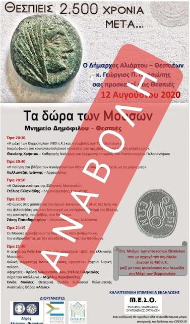 Αναβάλλεται η αυριανή εκδήλωση στο Δήμο Αλιάρτου - Θεσπιέων