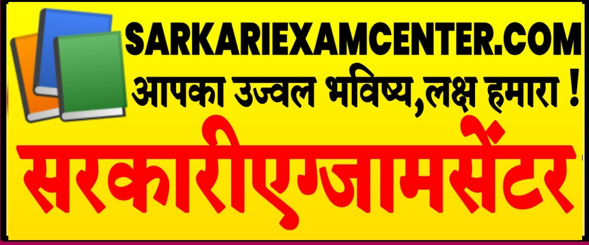 SarkariExamCenter.Com:-All Sarkari Result, Freejobalert Updates