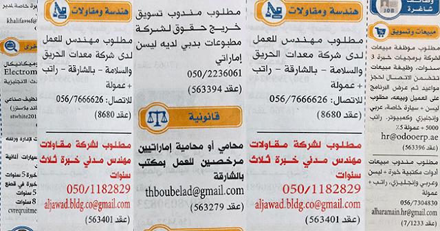 وظائف خالية فى الامارات بتاريخ اليوم فى الصحف الاماراتية ديسمبر 2019