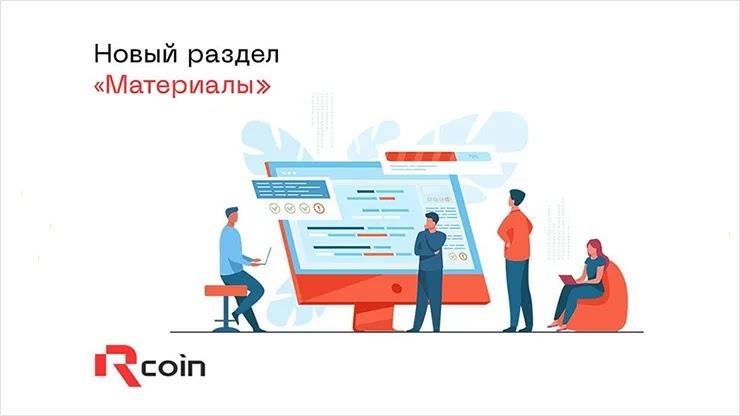 Новый раздел в Rcoin