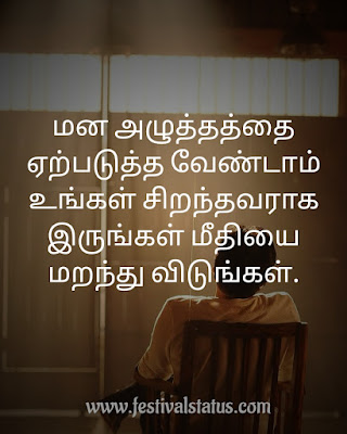 Motivational quotes in tamil, tamil motivational quotes, tamil quotes, self motivation quotes in tamil, motivation in tamil, tamil quotes about life