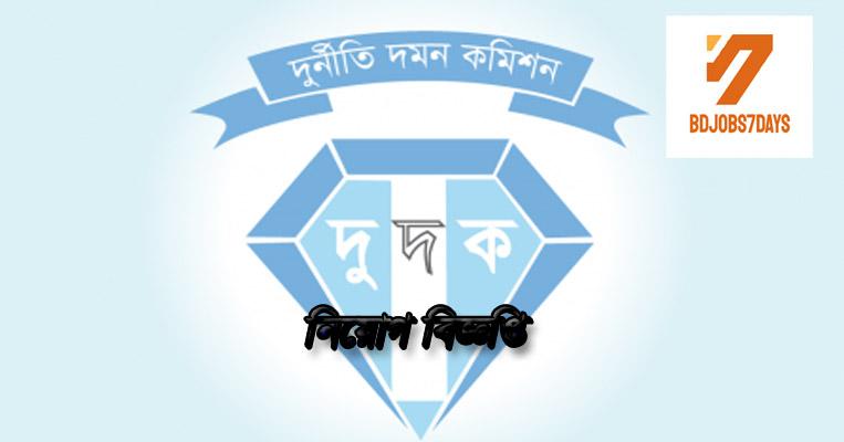 Anti Corruption Commission Job Circular-2019